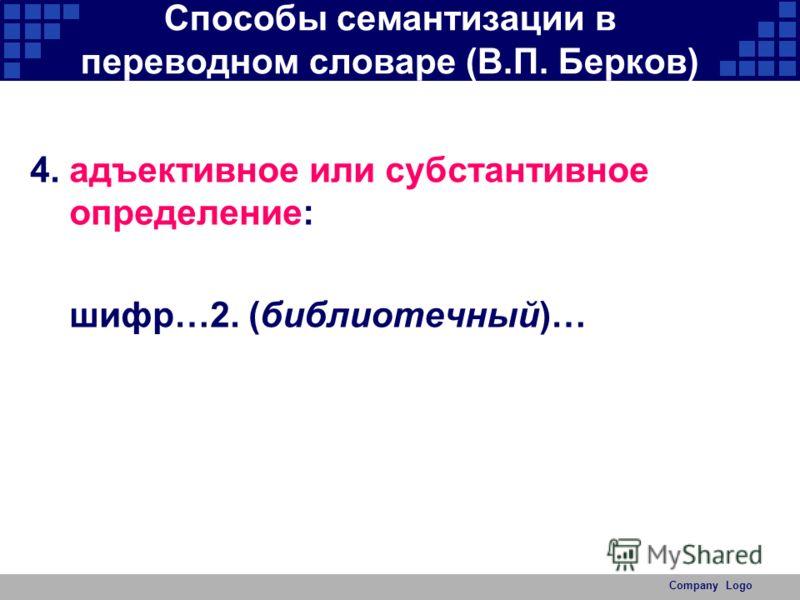 Company Logo Способы семантизации в переводном словаре (В.П. Берков) 4. адъективное или субстантивное определение: шифр…2. (библиотечный)…