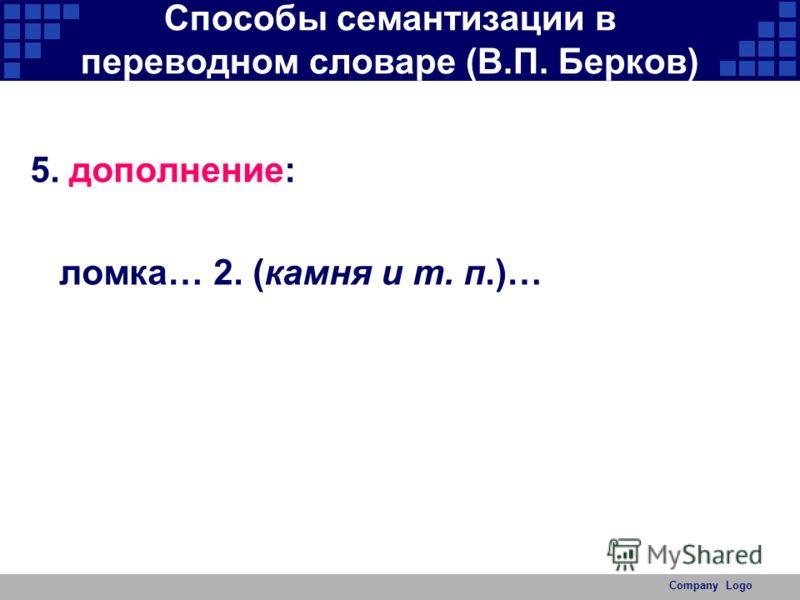 Company Logo Способы семантизации в переводном словаре (В.П. Берков) 5. дополнение: ломка… 2. (камня и т. п.)…
