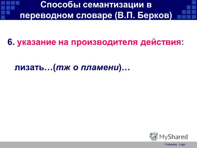 Company Logo Способы семантизации в переводном словаре (В.П. Берков) 6. указание на производителя действия: лизать…(тж о пламени)…
