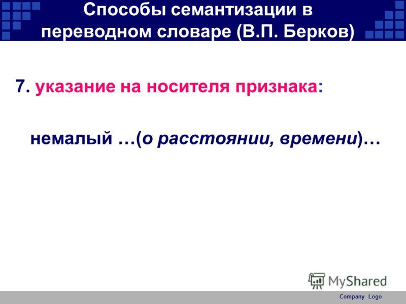 Company Logo Способы семантизации в переводном словаре (В.П. Берков) 7. указание на носителя признака: немалый …(о расстоянии, времени)…