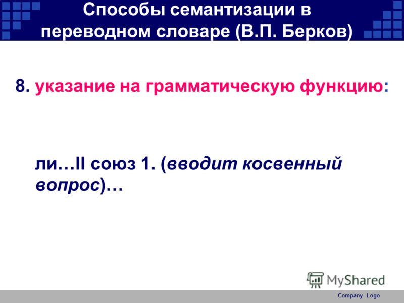 Company Logo Способы семантизации в переводном словаре (В.П. Берков) 8. указание на грамматическую функцию: ли…II союз 1. (вводит косвенный вопрос)…