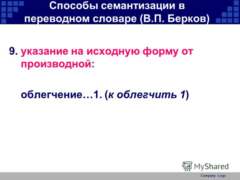 Company Logo Способы семантизации в переводном словаре (В.П. Берков) 9. указание на исходную форму от производной: облегчение…1. (к облегчить 1)