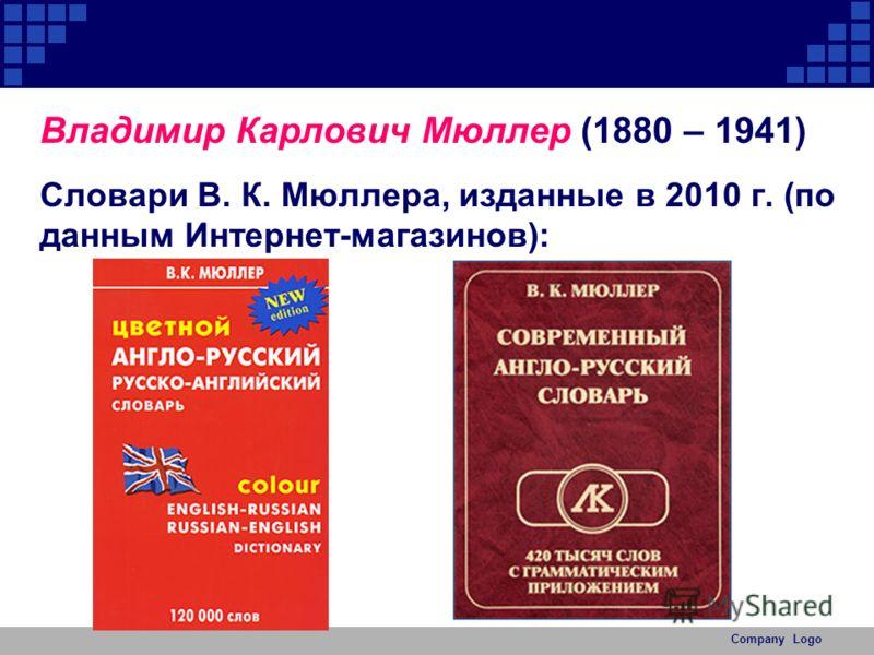 Company Logo Владимир Карлович Мюллер (1880 – 1941) Словари В. К. Мюллера, изданные в 2010 г. (по данным Интернет-магазинов):