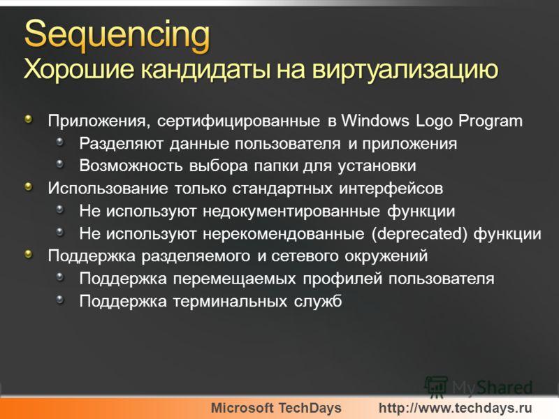 Microsoft TechDayshttp://www.techdays.ru Приложения, сертифицированные в Windows Logo Program Разделяют данные пользователя и приложения Возможность выбора папки для установки Использование только стандартных интерфейсов Не используют недокументирова