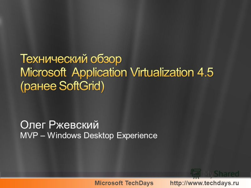 Олег Ржевский MVP – Windows Desktop Experience
