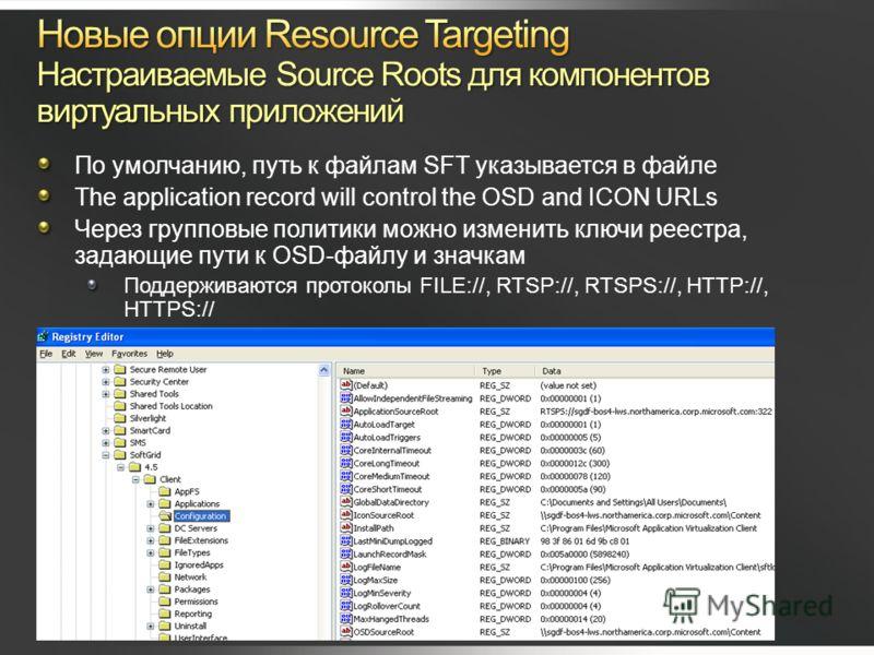 По умолчанию, путь к файлам SFT указывается в файле The application record will control the OSD and ICON URLs Через групповые политики можно изменить ключи реестра, задающие пути к OSD-файлу и значкам Поддерживаются протоколы FILE://, RTSP://, RTSPS: