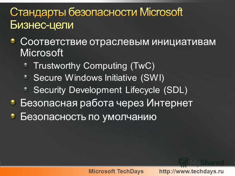 Microsoft TechDayshttp://www.techdays.ru Соответствие отраслевым инициативам Microsoft Trustworthy Computing (TwC) Secure Windows Initiative (SWI) Security Development Lifecycle (SDL) Безопасная работа через Интернет Безопасность по умолчанию