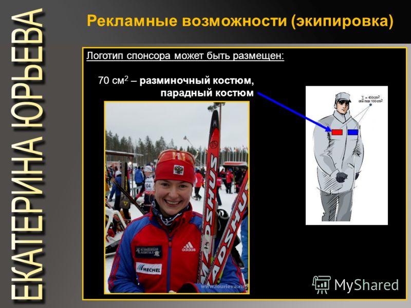 Рекламные возможности (экипировка) Логотип спонсора может быть размещен: 70 см 2 – разминочный костюм, парадный костюм