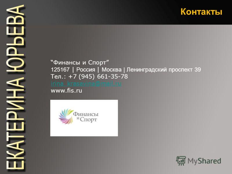 Контакты Финансы и Спорт 125167 | Россия | Москва | Ленинградский проспект 39 Тел.: +7 (945) 661-35-78 irina_krasavina@mail.ru www.fis.ru