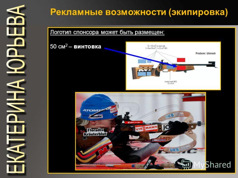 Рекламные возможности (экипировка) Логотип спонсора может быть размещен: 50 см 2 – винтовка