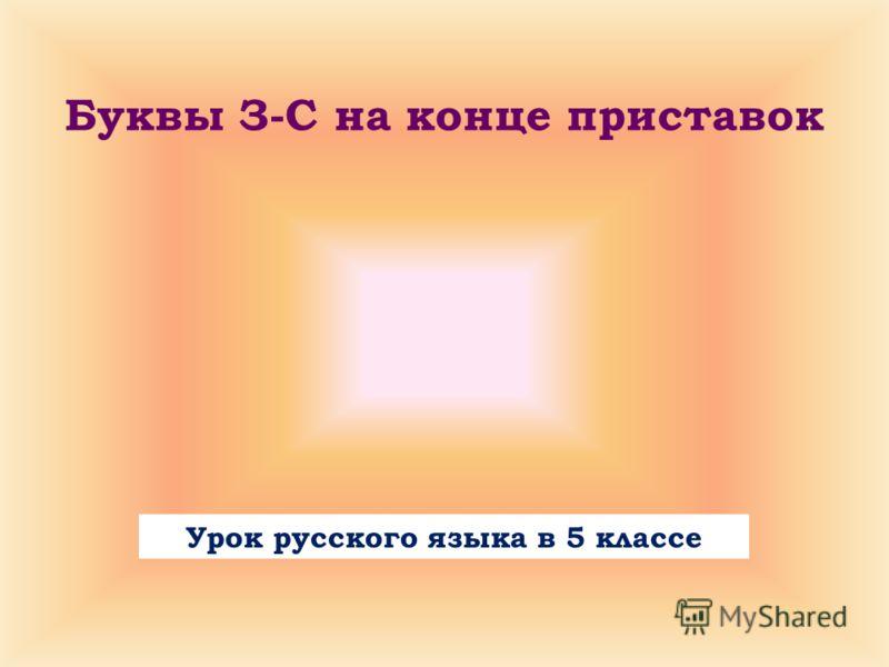 Буквы З-С на конце приставок Урок русского языка в 5 классе