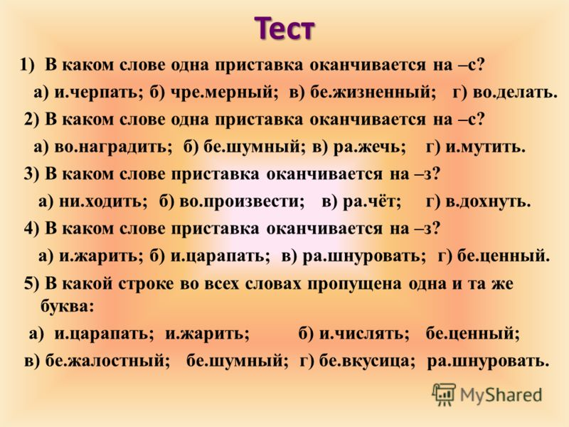 Тест 1) В каком слове одна приставка оканчивается на –с? а) и.черпать; б) чре.мерный; в) бе.жизненный; г) во.делать. 2) В каком слове одна приставка оканчивается на –с? а) во.наградить; б) бе.шумный; в) ра.жечь; г) и.мутить. 3) В каком слове приставк