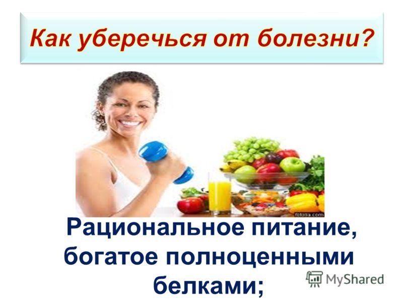 Рациональное питание, богатое полноценными белками;