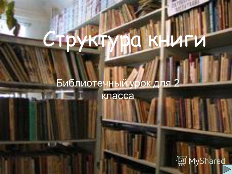 Структура книги Библиотечный урок для 2 класса