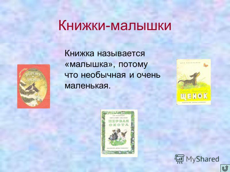 Книжки-малышки Книжка называется «малышка», потому что необычная и очень маленькая.