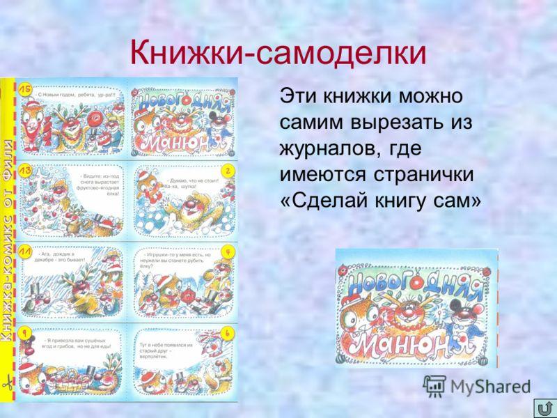 Книжки-самоделки Эти книжки можно самим вырезать из журналов, где имеются странички «Сделай книгу сам»
