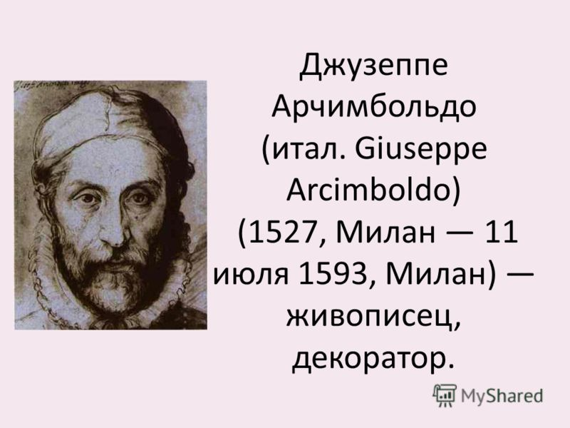 Джузеппе Арчимбольдо (итал. Giuseppe Arcimboldo) (1527, Милан 11 июля 1593, Милан) живописец, декоратор.