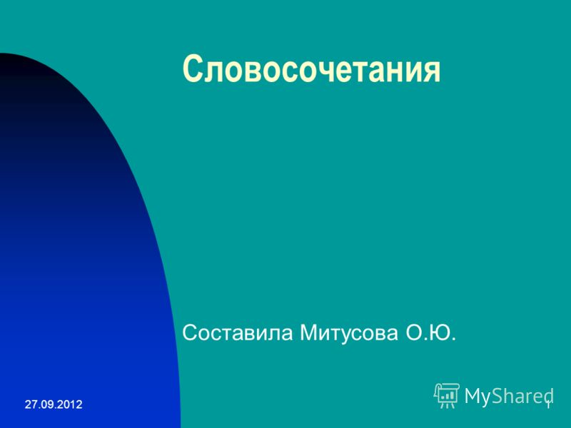 27.09.20121 Словосочетания Составила Митусова О.Ю.
