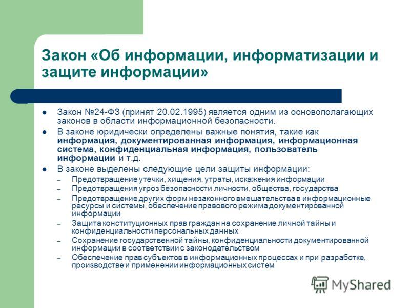 Закон «Об информации, информатизации и защите информации» Закон 24-ФЗ (принят 20.02.1995) является одним из основополагающих законов в области информационной безопасности. В законе юридически определены важные понятия, такие как информация, документи