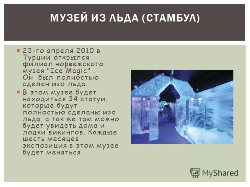 23-го апреля 2010 в Турции открылся филиал норвежского музея