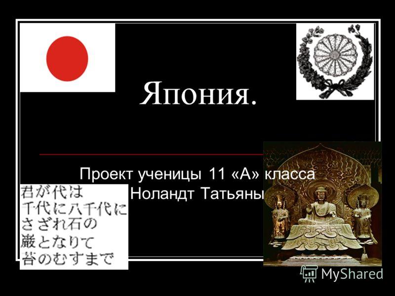 Япония. Проект ученицы 11 «А» класса Ноландт Татьяны