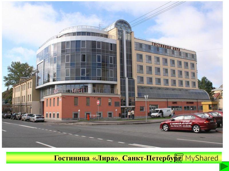 Гостиница «Лира», Санкт-Петербург