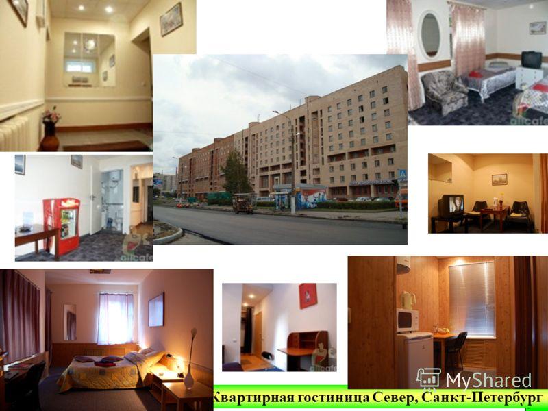 Квартирная гостиница Север, Санкт-Петербург