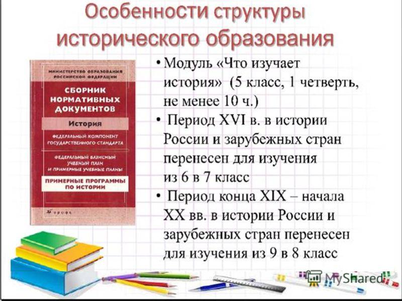 3. Особенности структуры исторического образования.