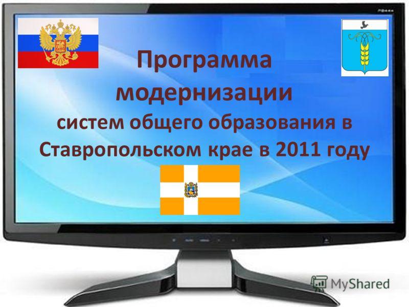 Программа модернизации систем общего образования в Ставропольском крае в 2011 году