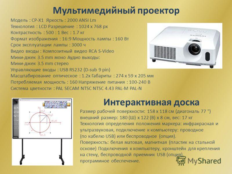 Модель : CP-X1 Яркость : 2000 ANSI Lm Технология : LCD Разрешение : 1024 x 768 px Контрастность : 500 : 1 Вес : 1.7 кг Формат изображения : 16:9 Мощность лампы : 160 Вт Срок эксплуатации лампы : 3000 ч Видео входы : Композитный видео RCA S-Video Мини