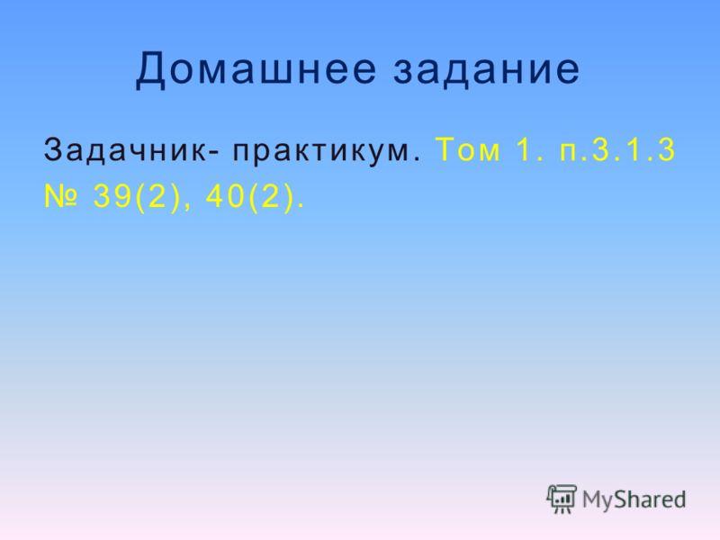 Домашнее задание Задачник- практикум. Том 1. п.3.1.3 39(2), 40(2).