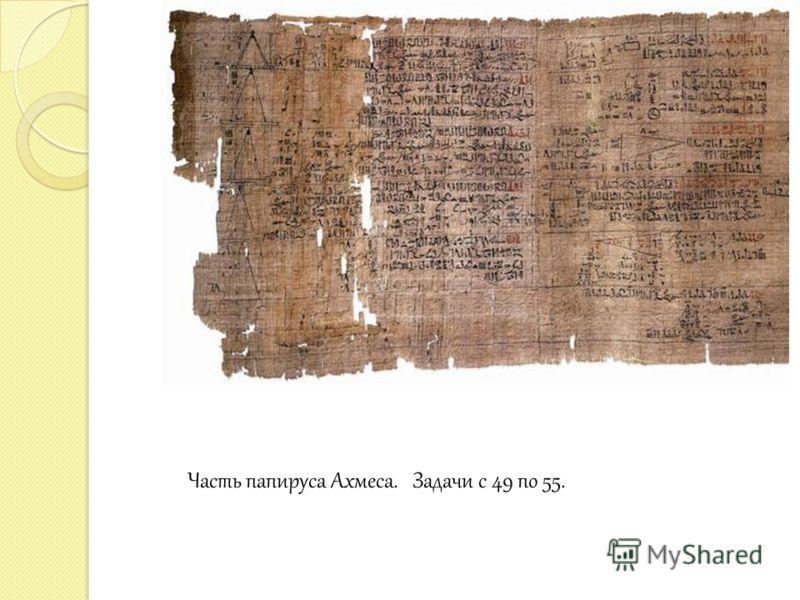 Часть папируса Ахмеса. Задачи с 49 по 55.