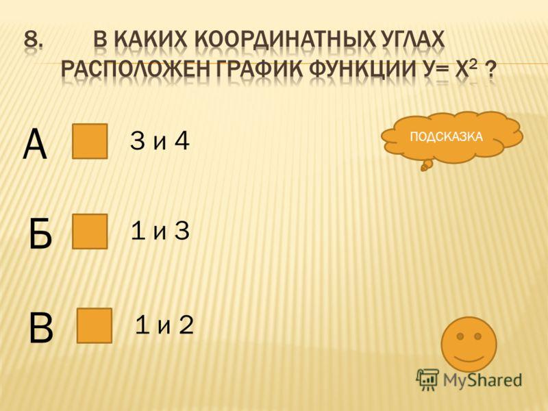 А Б В 3 и 4 1 и 3 1 и 2 ПОДСКАЗКА