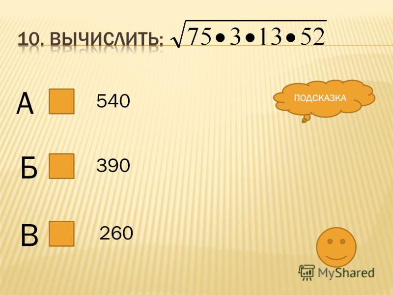 А Б В 540 390 260 ПОДСКАЗКА