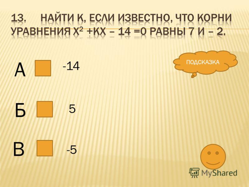 А Б В -14 5 -5 ПОДСКАЗКА