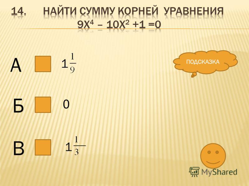 А Б В 1 0 1