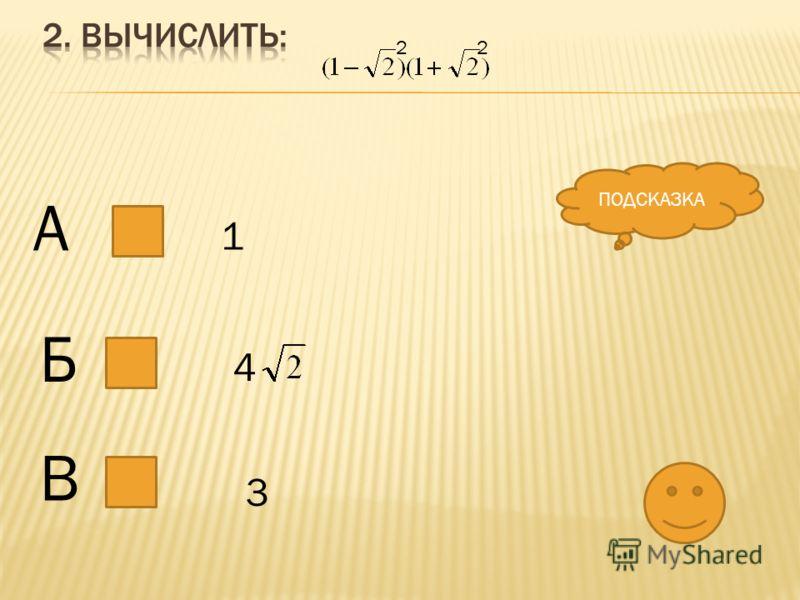 22 А Б В 1 4 3 ПОДСКАЗКА