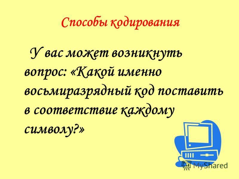 Код Коды с 128 по 255 являются национальными, т. е. в национальных кодировках одному и тому же коду отвечают различные символы. К сожалению, в настоящее время существует пять различных кодовых таблиц для русских букв (КОИ-8, СР1251, СР866, Мае, ISO),