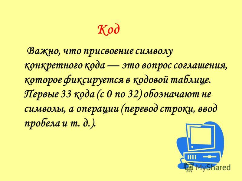 Код Двоичный код каждого символа в компьютерном тексте занимает 1 байт памяти! Запомни !!!