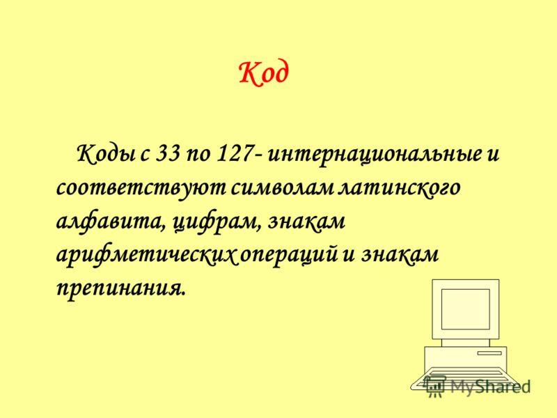 Важно, что присвоение символу конкретного кода это вопрос соглашения, которое фиксируется в кодовой таблице. Первые 33 кода (с 0 по 32) обозначают не символы, а операции (перевод строки, ввод пробела и т. д.).