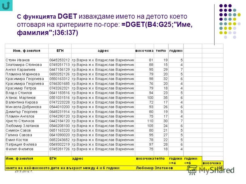03.7.2012 г.6 С функцията DGET изваждаме името на детото което отговаря на критериите по-горе: =DGET(B4:G25;Име, фамилия;I36:I37)