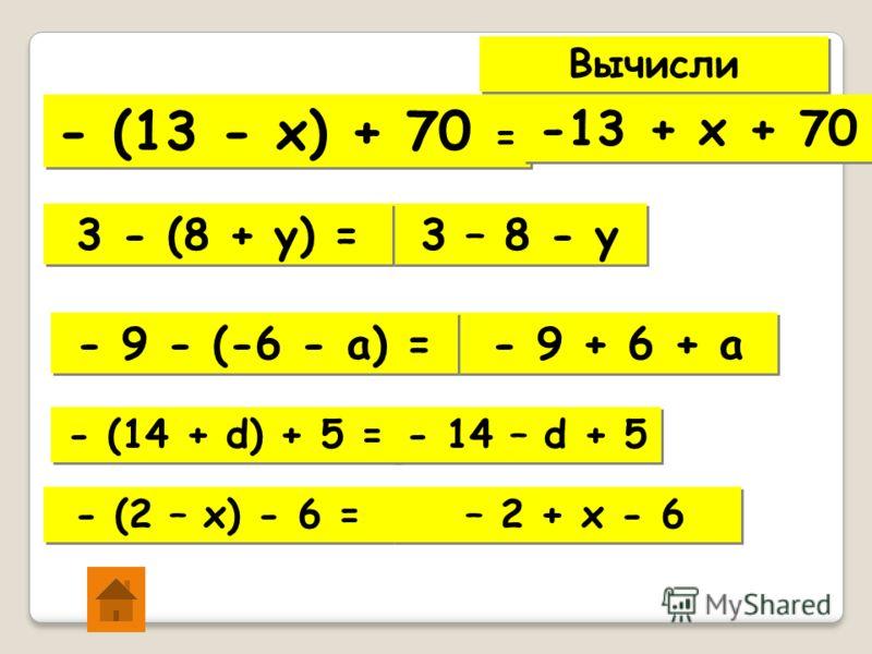 - (х – 3) = - х + 3 - - - 7 - у (7 – а) - 7 + а - (2 + с – d) = = = - (7 + у) = - 2 – c + d 4 - (2 – x) = 4 – 2 + x