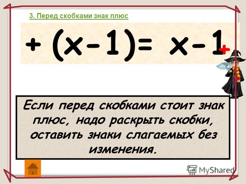 Вычисли - (13 - х) + 70 = -13 + х + 70 3 – 8 - у - (14 + d) + 5 = 3 - (8 + у) = - 14 – d + 5 - (2 – x) - 6 = – 2 + x - 6 - 9 + 6 + а - 9 - (-6 - а) =