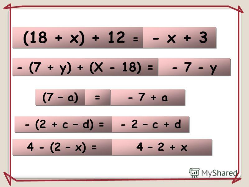 (х-1)= х-1 Если перед скобками стоит знак плюс, надо раскрыть скобки, оставить знаки слагаемых без изменения. + + 3. Перед скобками знак плюс
