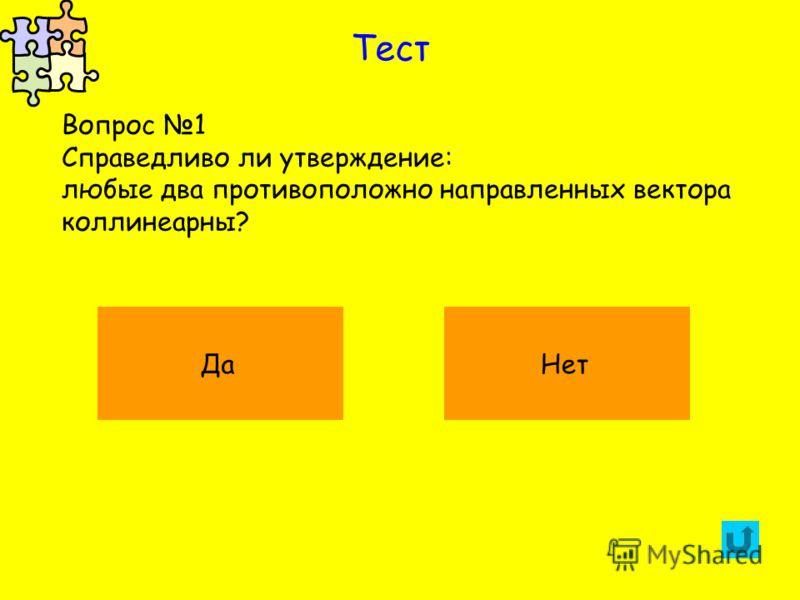 Тест Вопрос 1 Справедливо ли утверждение: любые два противоположно направленных вектора коллинеарны? ДаНет