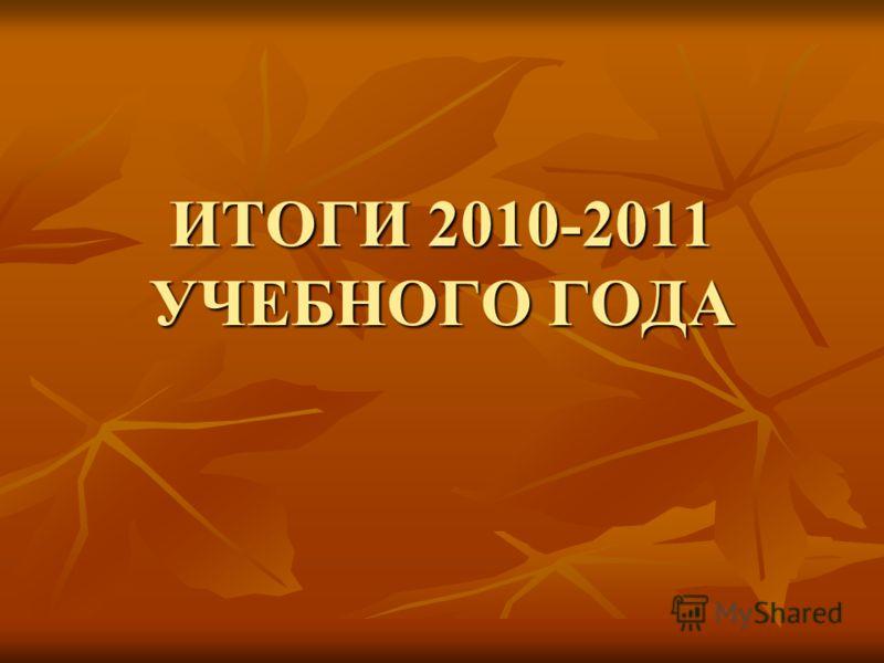 ИТОГИ 2010-2011 УЧЕБНОГО ГОДА