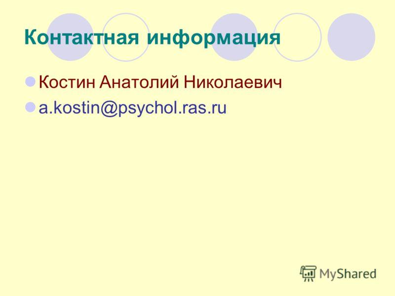 Контактная информация Костин Анатолий Николаевич a.kostin@psychol.ras.ru