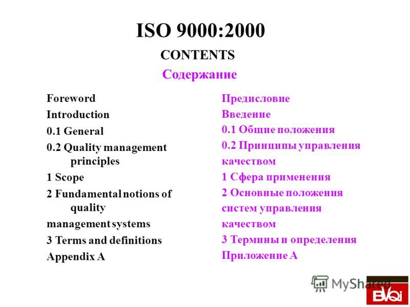 ISO 9000:2000 Foreword Introduction 0.1 General 0.2 Quality management principles 1 Scope 2 Fundamental notions of quality management systems 3 Terms and definitions Appendix A Предисловие Введение 0.1 Общие положения 0.2 Принципы управления качество