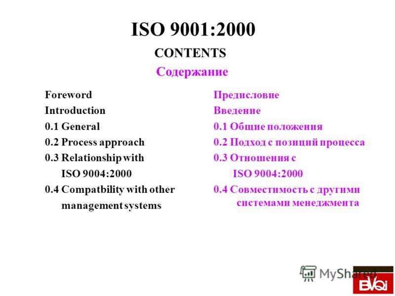 Foreword Introduction 0.1 General 0.2 Process approach 0.3 Relationship with ISO 9004:2000 0.4 Compatbility with other management systems Предисловие Введение 0.1 Общие положения 0.2 Подход с позиций процесса 0.3 Отношения с ISO 9004:2000 0.4 Совмест