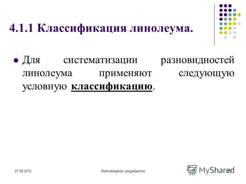 27.09.2012Rullmaterjalide paigaldamine25 4.1.1 Классификация линолеума. Для систематизации разновидностей линолеума применяют следующую условную классификацию.